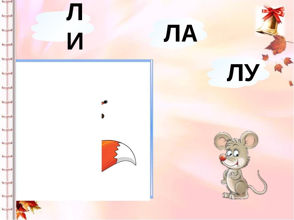 ЛА ЛУ ЛИ
