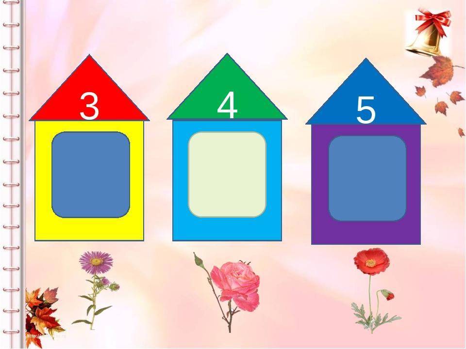 3 4 5 Определить количество звуков в слове
