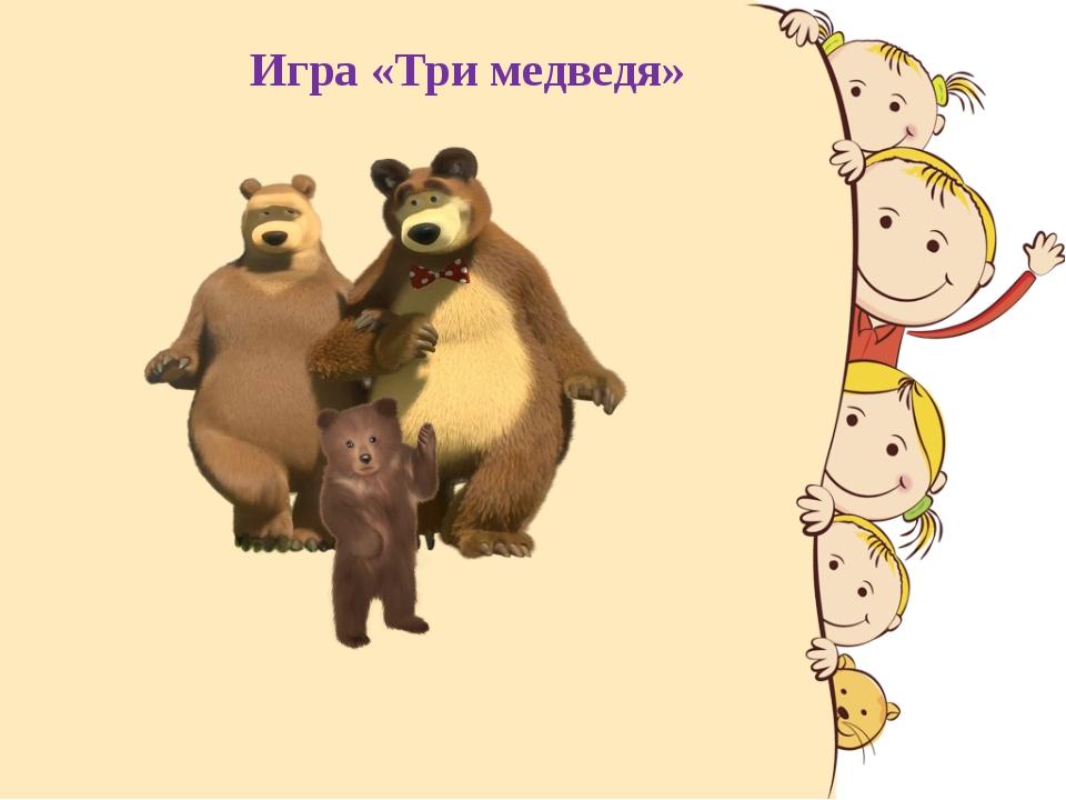 Игра «Три медведя» Различение высоты, силы, тембра голоса на материале одинак...