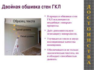 Двойная обшивка стен ГКЛ В процессе обшивки стен ГКЛ исключаются неудобные «