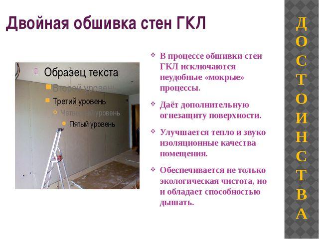 Двойная обшивка стен ГКЛ В процессе обшивки стен ГКЛ исключаются неудобные «...
