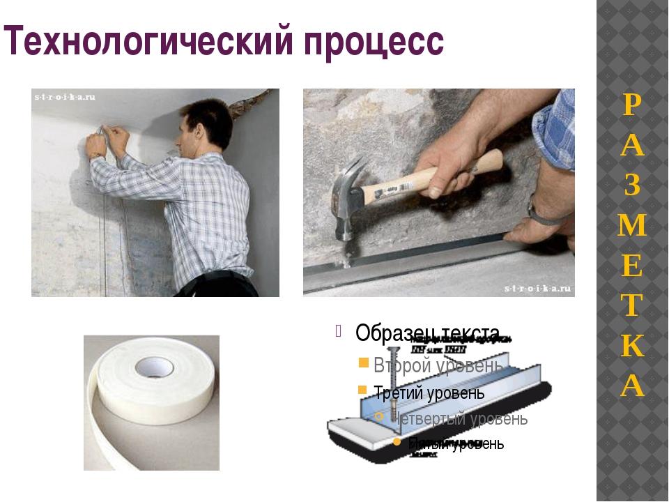 Технологический процесс Р А З М Е Т К А