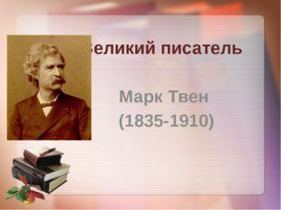 Марк Твен (1835-1910) Великий писатель