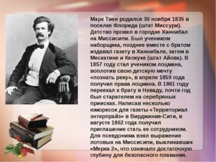 Марк Твен родился 30 ноября 1835 в поселке Флорида (штат Миссури). Детство пр
