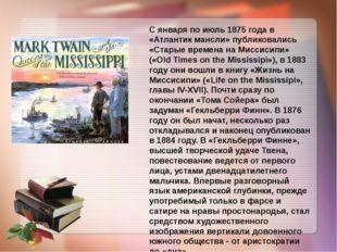 С января по июль 1875 года в «Атлантик мансли» публиковались «Старые времена