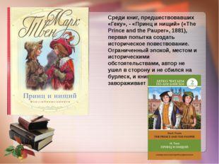 Среди книг, предшествовавших «Геку», - «Принц и нищий» («The Prince and the P