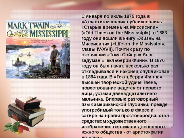С января по июль 1875 года в «Атлантик мансли» публиковались «Старые времена...