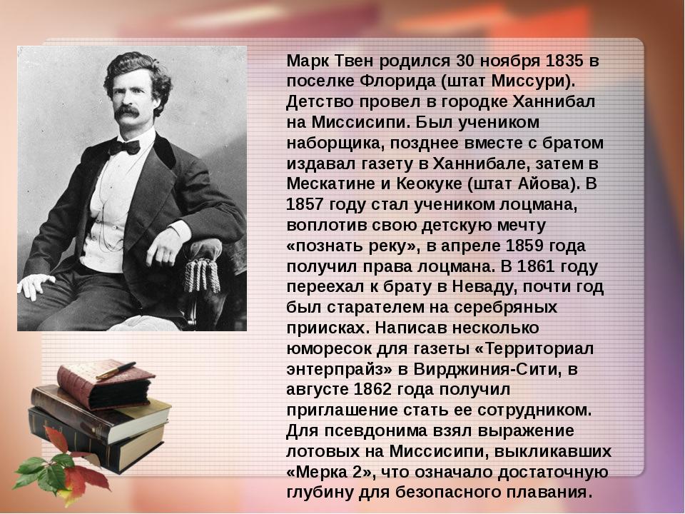 Марк Твен родился 30 ноября 1835 в поселке Флорида (штат Миссури). Детство пр...