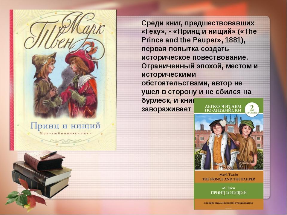 Среди книг, предшествовавших «Геку», - «Принц и нищий» («The Prince and the P...