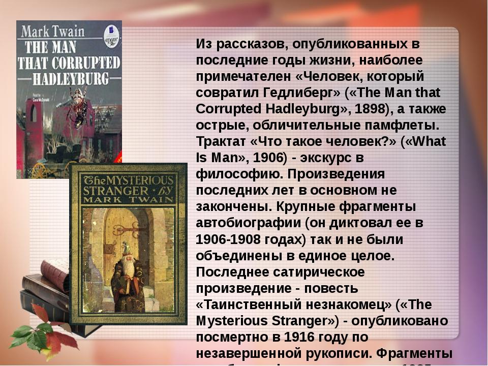 Из рассказов, опубликованных в последние годы жизни, наиболее примечателен «Ч...