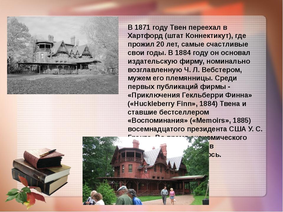 В 1871 году Твен переехал в Хартфорд (штат Коннектикут), где прожил 20 лет, с...