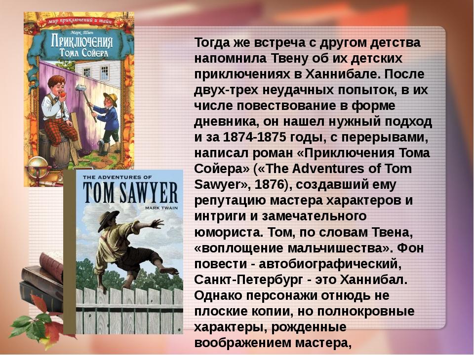 Тогда же встреча с другом детства напомнила Твену об их детских приключениях...