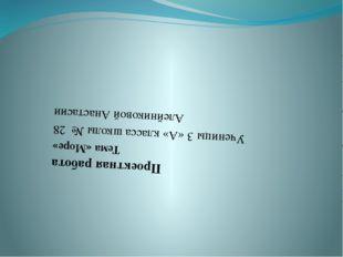 Проектная работа Тема «Море» Ученицы 3 «А» класса школы № 28 Алейниковой Ана