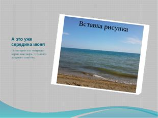 А это уже середина июня Посмотрите как интересно играет цвет моря. От синего