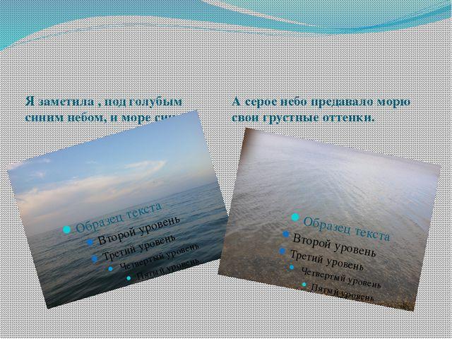 Я заметила , под голубым синим небом, и море синее. А серое небо предавало м...