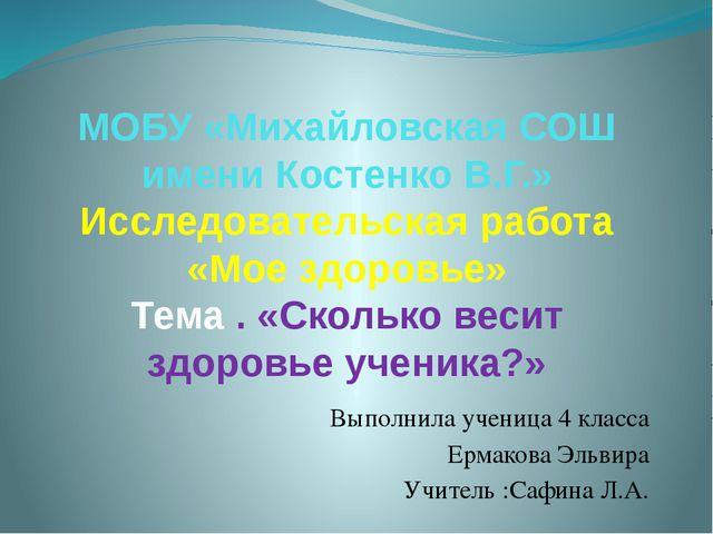 МОБУ «Михайловская СОШ имени Костенко В.Г.» Исследовательская работа «Мое здо...