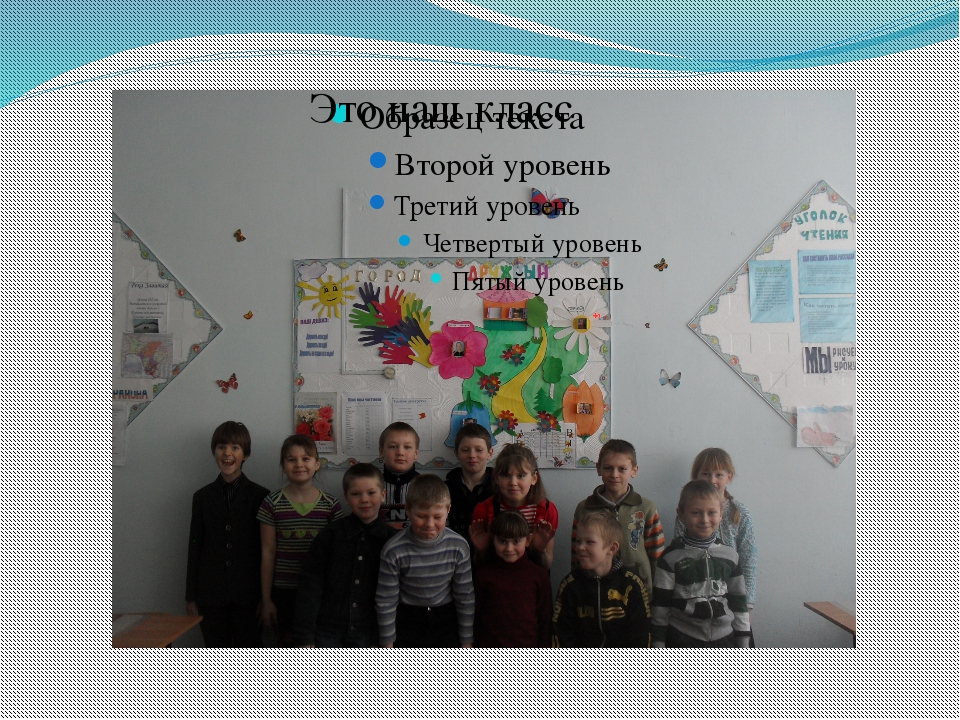 Это наш класс