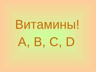 Витамины! A, B, C, D