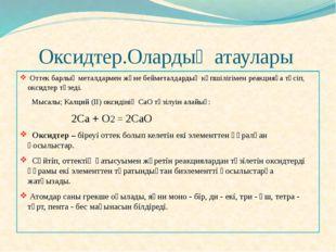 Оксидтер.Олардың атаулары Оттек барлық металдармен және бейметалдардың көпші