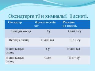 Оксидтерге тән химиялық қасиеті. Оксидтер Әрекеттесетін зат Реакция нәтижесі