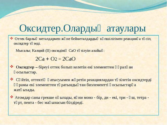 Оксидтер.Олардың атаулары Оттек барлық металдармен және бейметалдардың көпші...