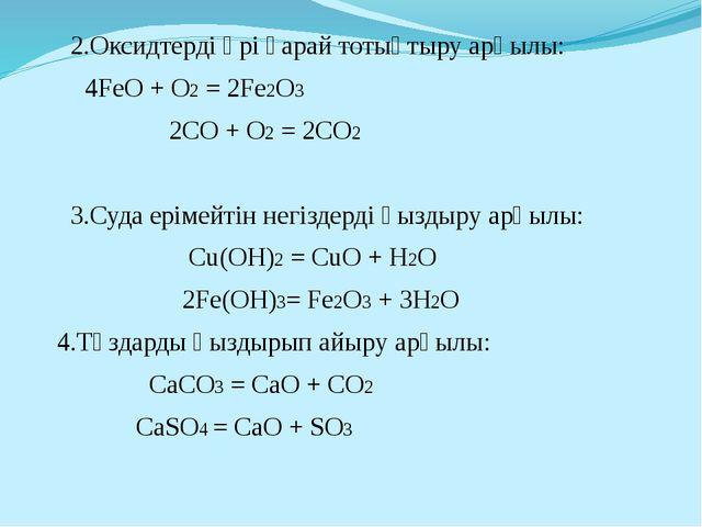 2.Оксидтерді әрі қарай тотықтыру арқылы: 4FeO + O2 = 2Fe2O3 2CO + O2 = 2C...