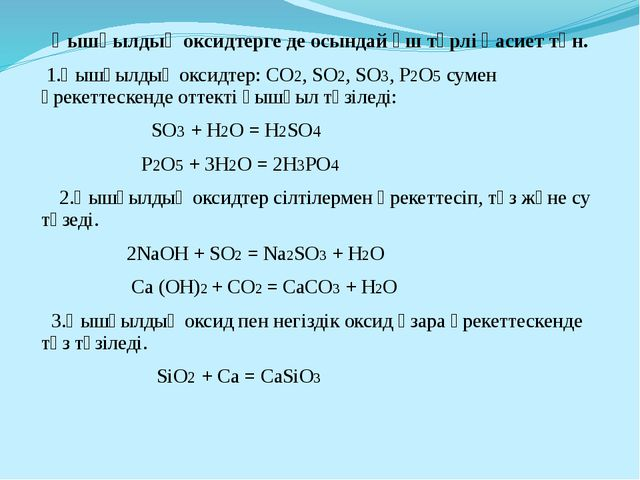 Қышқылдық оксидтерге де осындай үш түрлі қасиет тән. 1.Қышқылдық оксидтер: C...