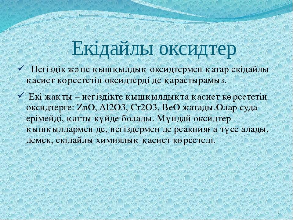 Екідайлы оксидтер Негіздік және қышқылдық оксидтермен қатар екідайлы қасиет...