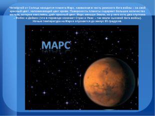 Четвёртой от Солнца находится планета Марс, названная в честь римского бога в