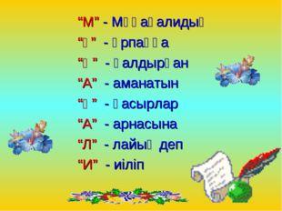 """""""М"""" - Мұқағалидың """"Ұ"""" - ұрпаққа """"Қ"""" - қалдырған """"А"""" - аманатын """"Ғ"""" - ғасырла"""