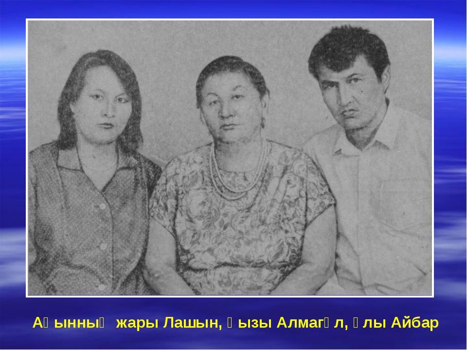 Ақынның жары Лашын, қызы Алмагүл, ұлы Айбар