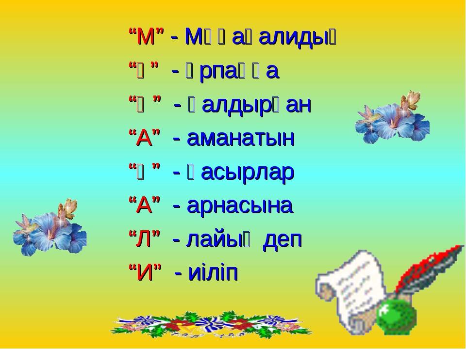 """""""М"""" - Мұқағалидың """"Ұ"""" - ұрпаққа """"Қ"""" - қалдырған """"А"""" - аманатын """"Ғ"""" - ғасырла..."""