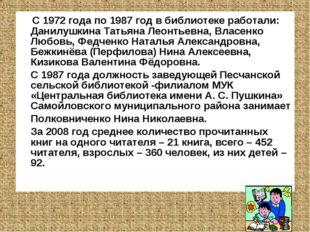 С 1972 года по 1987 год в библиотеке работали: Данилушкина Татьяна Леонтьевн