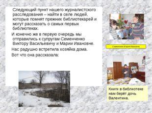 Следующий пункт нашего журналистского расследования – найти в селе людей, ко