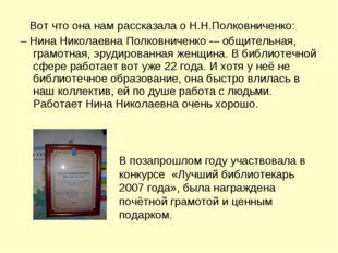 Вот что она нам рассказала о Н.Н.Полковниченко: – Нина Николаевна Полковниче