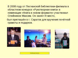 В 2008 году от Песчанской библиотеки-филиала в областном конкурсе «Рукотворн