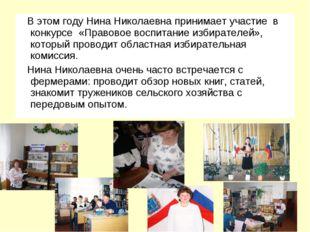 В этом году Нина Николаевна принимает участие в конкурсе «Правовое воспитани