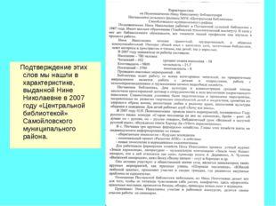 Подтверждение этих слов мы нашли в характеристике, выданной Нине Николаевне