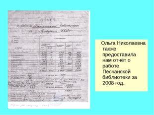 Ольга Николаевна также предоставила нам отчёт о работе Песчанской библиотеки