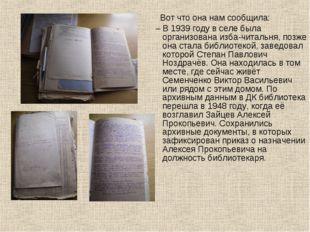 Вот что она нам сообщила: – В 1939 году в селе была организована изба-читаль