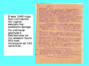 В мае 1948 года был составлен Акт сдачи имущества книжного фонда. По учётным