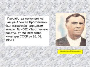Проработав несколько лет, Зайцев Алексей Прокопьевич был награждён наградным