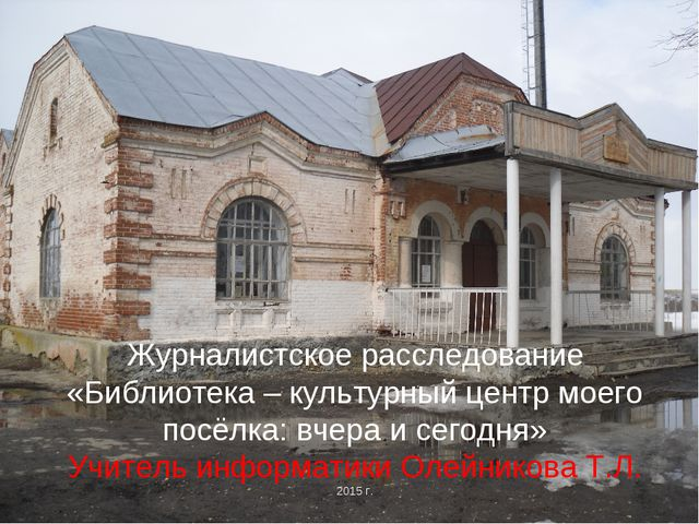 Журналистское расследование «Библиотека – культурный центр моего посёлка: вче...