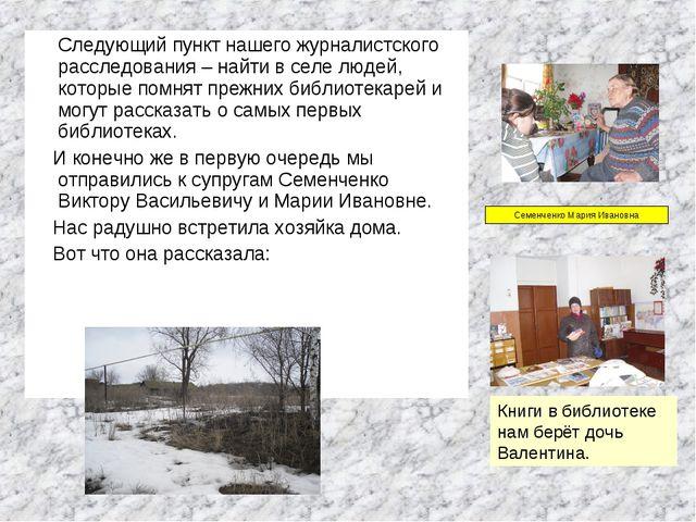 Следующий пункт нашего журналистского расследования – найти в селе людей, ко...