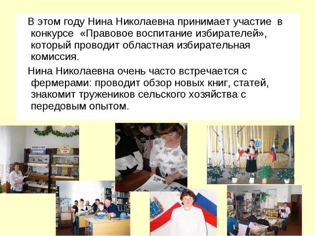 В этом году Нина Николаевна принимает участие в конкурсе «Правовое воспитани...