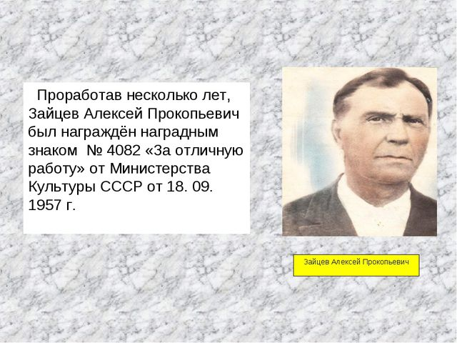 Проработав несколько лет, Зайцев Алексей Прокопьевич был награждён наградным...