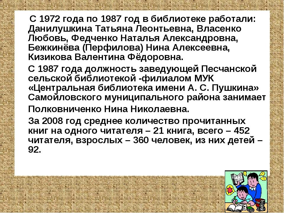 С 1972 года по 1987 год в библиотеке работали: Данилушкина Татьяна Леонтьевн...