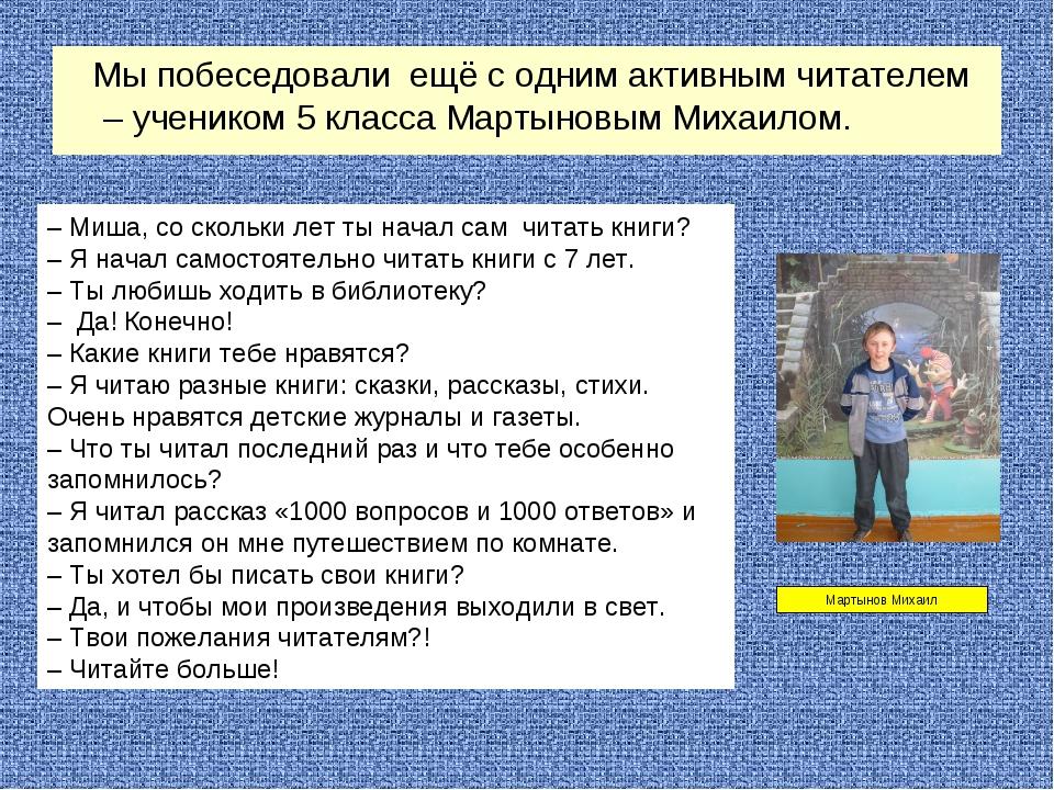 Мы побеседовали ещё с одним активным читателем – учеником 5 класса Мартыновы...
