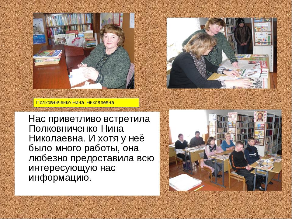 Нас приветливо встретила Полковниченко Нина Николаевна. И хотя у неё было мн...