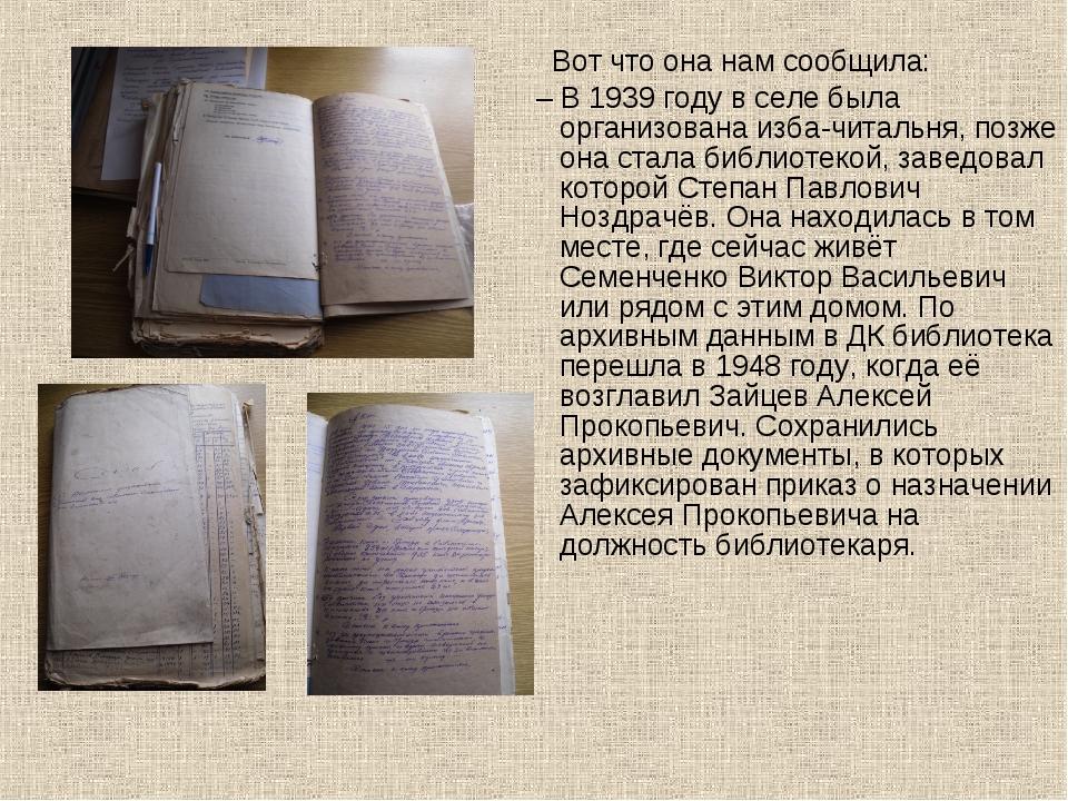 Вот что она нам сообщила: – В 1939 году в селе была организована изба-читаль...
